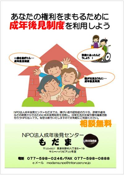 poster_modama